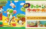『ポチと! ヨッシー ウールワールド』本日発売!ゲームにはアニメも30話収録!