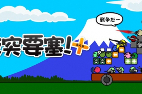 人気FLASHゲームがパワーアップして登場!『激突要塞!+』iOS 版配信開始!