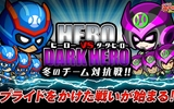 『ぼくらの甲子園!ポケット』が新イベント「冬のチーム対抗戦」を実施!