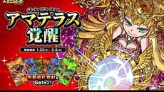 『ドラゴンポーカー』で復刻チャレンジダンジョン「アマテラス覚醒」が開催!