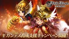 『ドラゴンスラッシュ』 ギガンテス育成支援キャンペーンを開催!