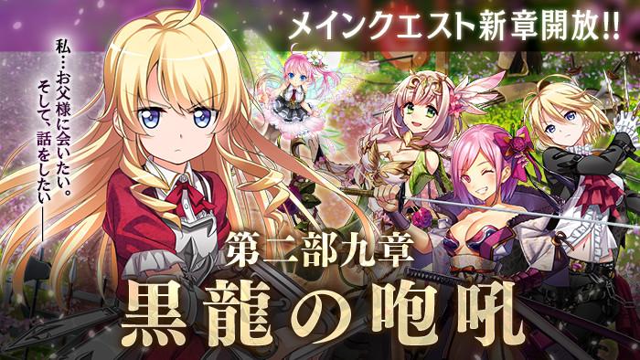 『かんぱに☆ガールズ』メインクエスト新章「黒龍の咆吼」開放&キャンペーン開催!