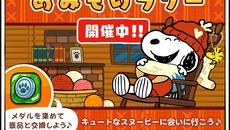 『スヌーピードロップス』あみものラリーイベント&ログインキャンペーンを開催!