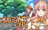 『オオカミ姫』iOS版の配信開始!「裏サンデー」との第3回コラボ企画も!