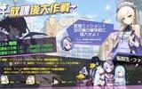 『戦場のツインテール』 リリース後初の大型イベントをスタート!