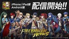 『ファイアーエムブレム ヒーローズ』 iOS版とAndroid版の配信スタート!