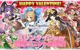 『ワールドクロスサーガ』 バレンタインイベント&ログインキャンペーン実施!