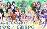 『メガミエンゲイジ!クエスト』1月30日より期間限定2大イベント開始!