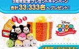 『LINE:ディズニー ツムツム』 3周年のプレゼントキャンペーンを開始!