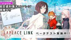 『LAPLACE LINK -ラプラスリンク-』 設定資料集キャンペーン開催中!
