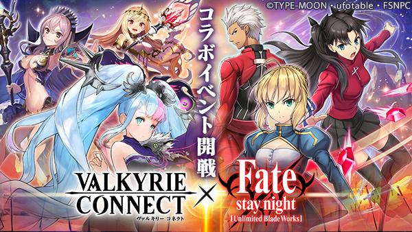 『ヴァルキリーコネクト』がFate/stay night[UBW]と初コラボ!