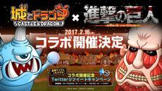 『城とドラゴン』×『進撃の巨人』 コラボイベントが2月16日より開催決定!