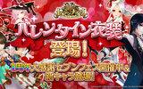 『セブンナイツ(Seven Knights)』期間限定バレンタイン特別衣装登場!