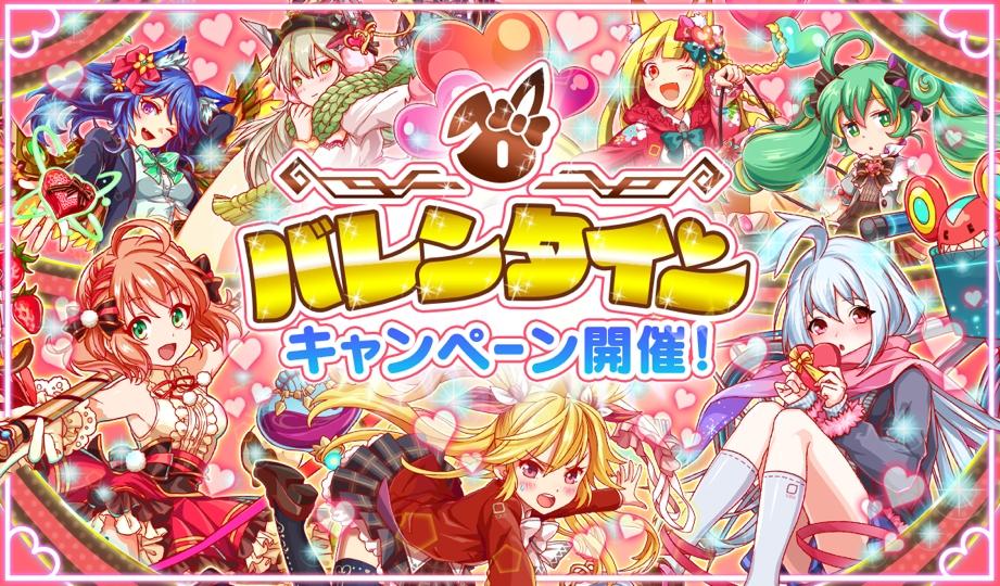 『クラッシュフィーバー』 2月13日より「バレンタインキャンペーン」を開催!