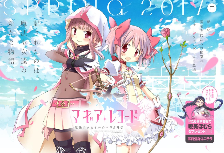 2017年春配信『マギアレコード 魔法少女まどか☆マギカ外伝』の第1弾PV公開!