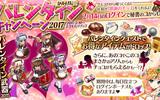 『かんぱに☆ガールズ』かんぱに☆バレンタインキャンペーン2017を開催!