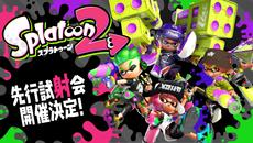 『スプラトゥーン2』の「先行試射会」が3/25(土)、26(日)に開催決定!
