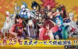 『陰陽師』 正式サービスが2月23日に決定&式神先取りキャンペーンを開催!