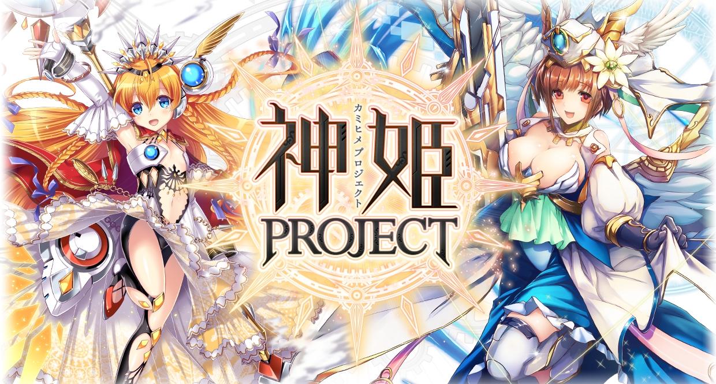 『神姫PROJECT』 スマートフォンアプリ版の事前登録&キャンペーンを開始!