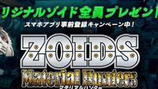『ZOIDS Material Hunters(ゾイド マテリアルハンター)』 の事前登録がスタート!