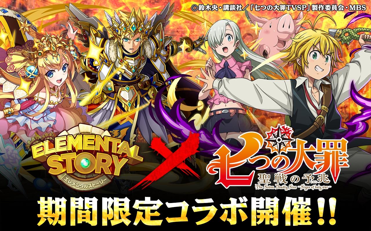 『エレメンタルストーリー』がTVアニメ「七つの大罪 聖戦の予兆」とコラボ企画!