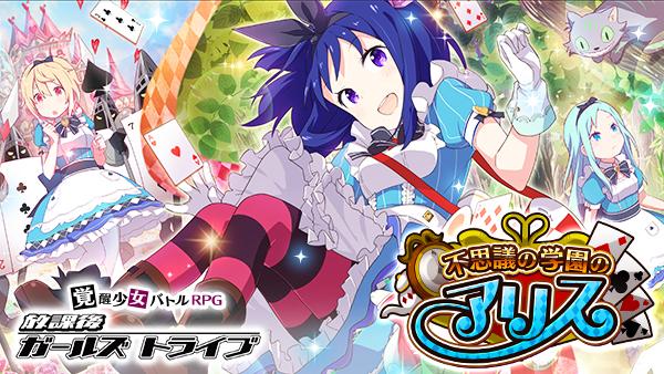 『放課後ガールズトライブ』新イベント「不思議の学園のアリス」を開催!