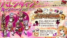 『かんぱに☆バレンタインキャンペーン2017』に新しいクエストが登場!
