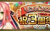 『モンスターハンター ロア オブ カード』 3周年記念のキャンペーン実施!