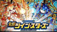 『ドラゴンポーカー』 復刻チャレンジダンジョン「覚醒ツインスターズ」を開催!
