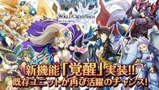 『ワールドクロスサーガ -時と少女と鏡の扉-』 新機能「覚醒」を実装!