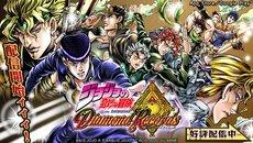 『ジョジョの奇妙な冒険 ダイヤモンドレコーズ』の配信がスタート!