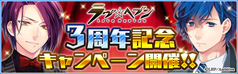 乙女パズル『ラヴヘブン』が配信開始3周年を記念したキャンペーンを開催!