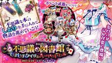 『かんぱに☆不思議の図書館 ~しましまタイツとハートのドレス~』 イベント開催!