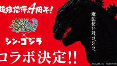 『クイズRPG 魔法使いと黒猫のウィズ』が映画「シン・ゴジラ」とコラボ企画!