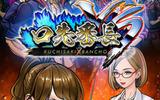 しりとり格闘ゲームがさらに進化!『口先番長VS』 iOS版配信開始!