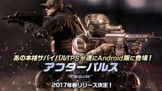 『アフターパルス』 Android版の配信決定&事前登録キャンペーン実施!