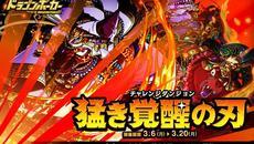 『ドラゴンポーカー』 復刻チャレンジダンジョン「猛き覚醒の刃」を開催!