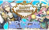 『ワールドクロスサーガ -時と少女と鏡の扉-』 がホワイトデーイベント開催!