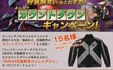 『MHXX』 激レア非売品が当たるカウントダウンキャンペーン開始!