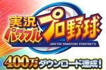 『実況パワフルプロ野球』 累計400万ダウンロードを突破!記念のログインボーナスキャンペーンが実施中!
