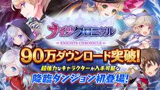 『ナイツクロニクル』超強力キャラが入手可能な降臨ダンジョン初登場&記念イベント!
