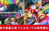 『マリオカート8 デラックス』 紹介映像が公開!バトルモードの新情報も!