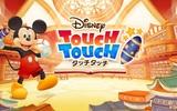 『ディズニー タッチタッチ』 事前登録&Twitterキャンペーンがスタート!