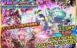 『ベーモンキングダムΩ』 3/17よりガチャイベント「Ωフェス」を開催!