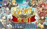 『ワールドクロスサーガ -時と少女と鏡の扉-』500万DL突破記念キャンペーン!