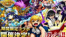 『エレメンタルストーリー』にて『金色のガッシュ!!』とのコラボがスタート!