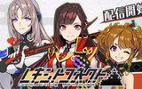 新作位置ゲーム『レキシトコネクト』が配信開始&リリース記念キャンペーンも!