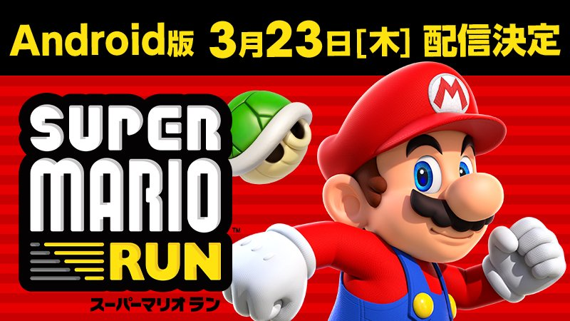 『SUPER MARIO RUN』 Android版の配信日が3月23日に決定!