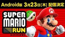 『SUPER MARIO RUN』 Android版の配信日が3月23日に決定!