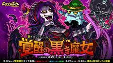 『ドラゴンポーカー』 新チャレンジダンジョン「覚醒の黒き魔女」を開催中!